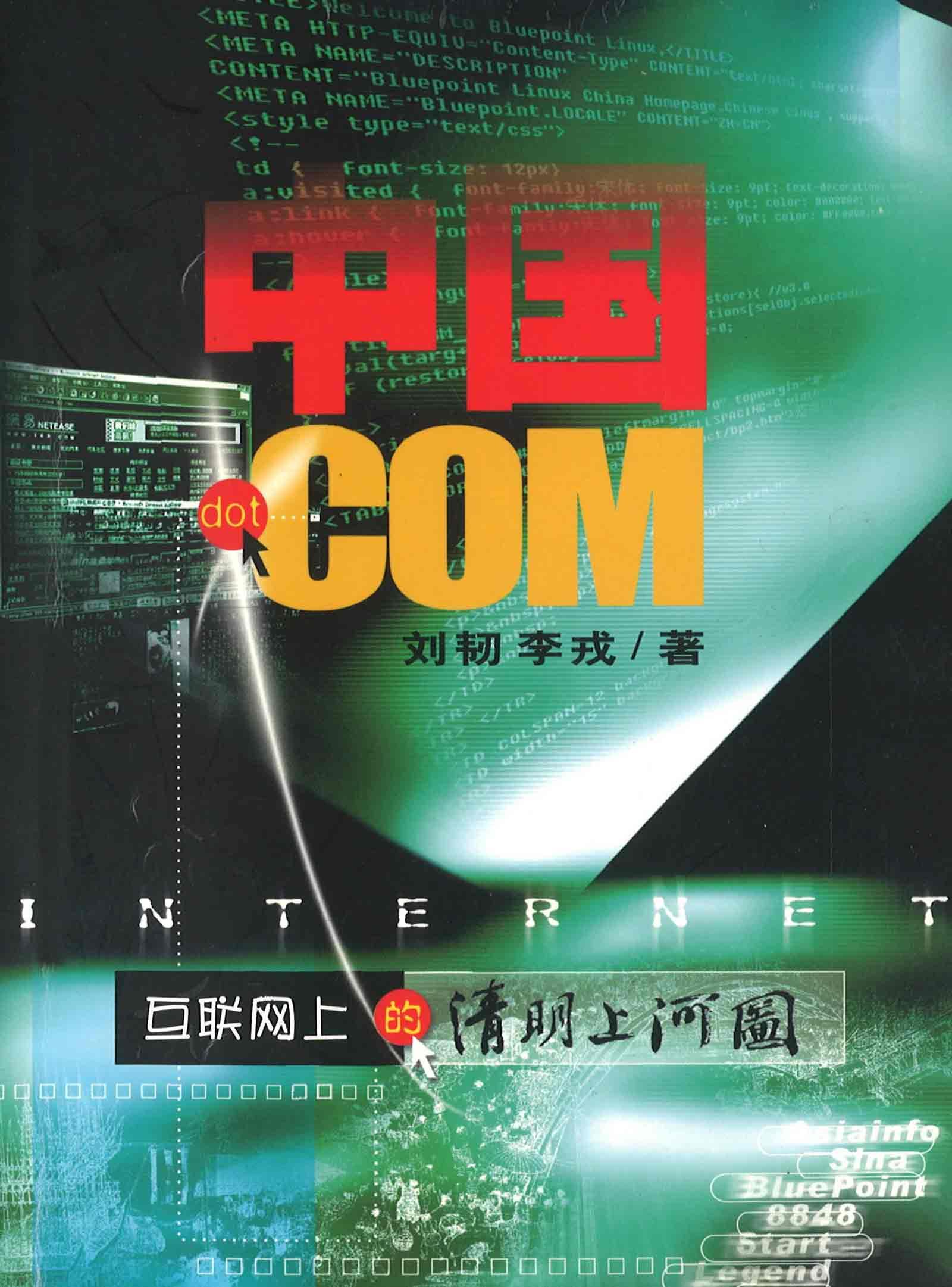 中国.COM