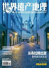 世界遗产地理·从布拉格出发:聚焦捷克新生活(总第14期)