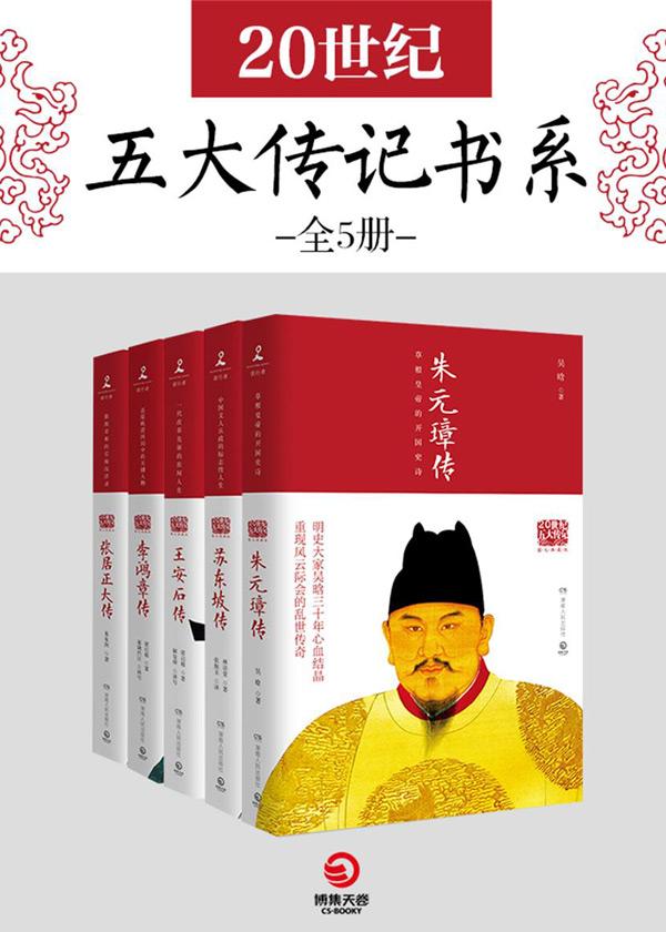 20世纪五大传记书系(全5册)