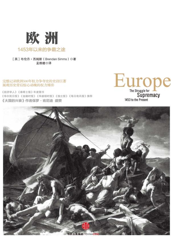 欧洲:1453 年以来的争霸之途