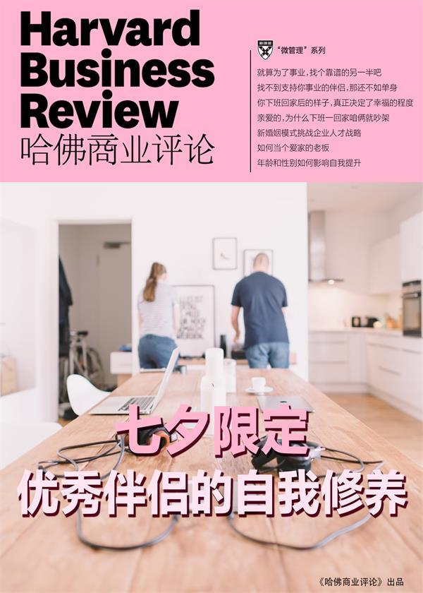 七夕限定:优秀伴侣的自我修养(《哈佛商业评论》微管理系列)