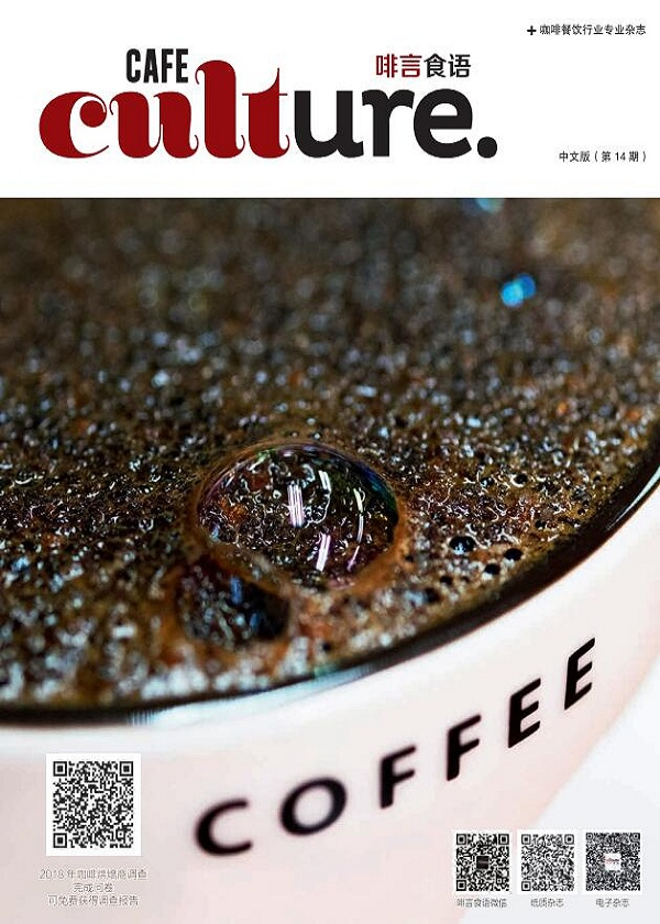 《Cafe Culture | 啡言食语》中文版 第14期(文字版))