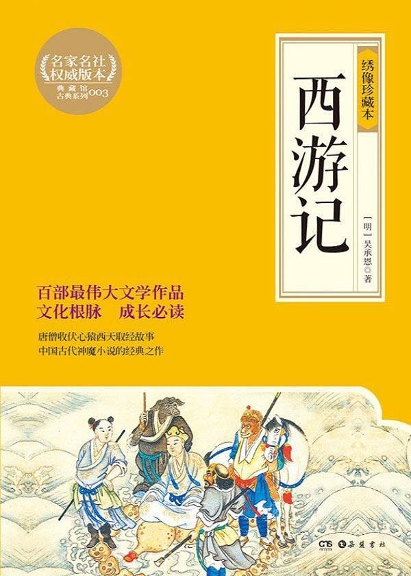 西游记(绣像珍藏本)