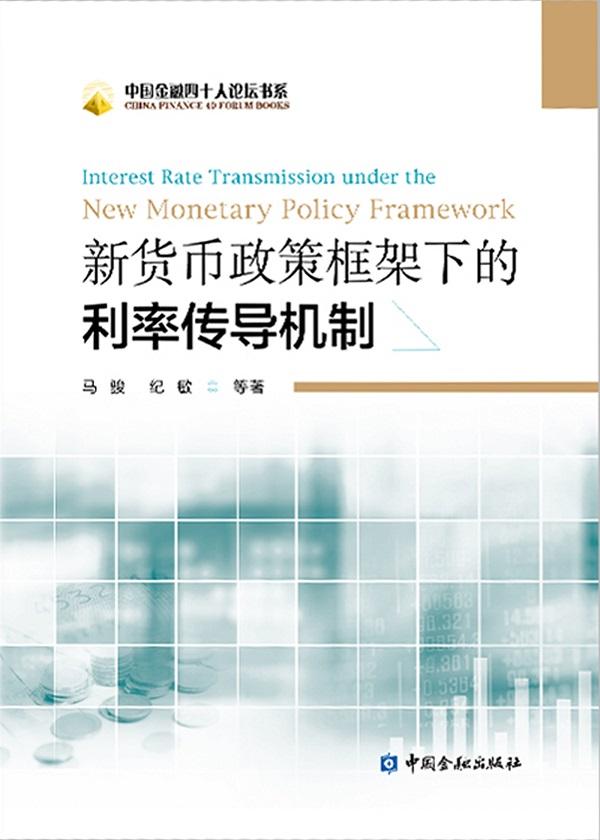 新货币政策框架下的利率传导机制