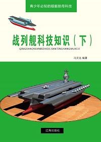 战列舰科技知识(下)