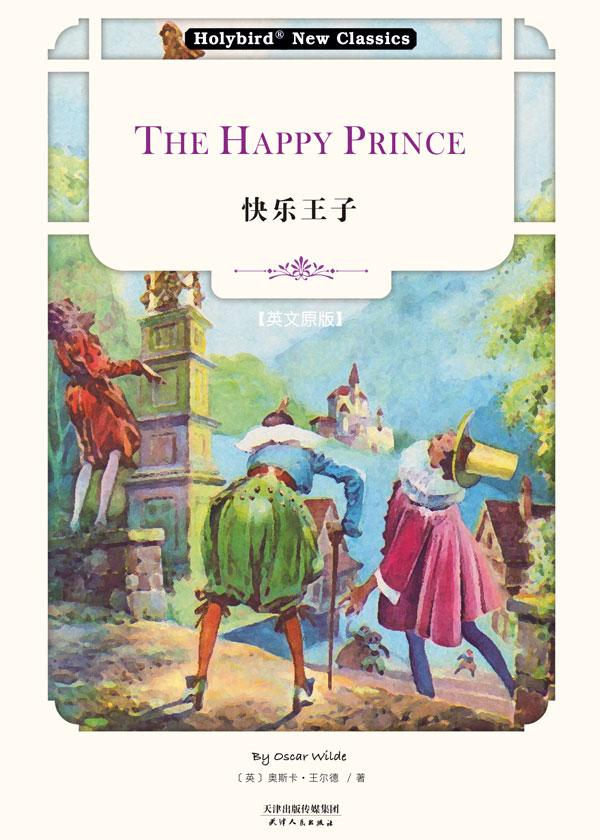 快乐王子(英文原版)