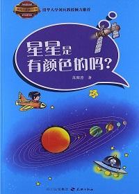 最给力的科学书:星星是有颜色的吗?