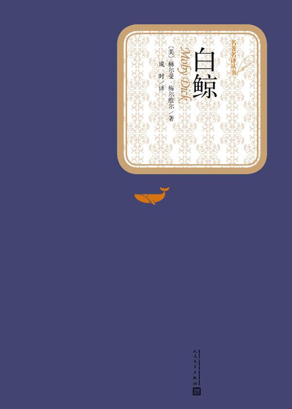 名著名译丛书·白鲸