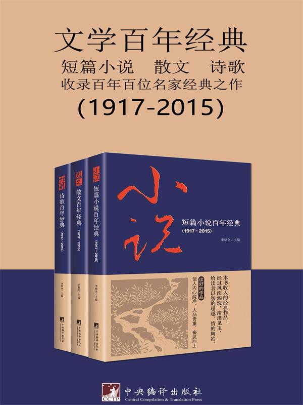 文学百年经典(套装三册)