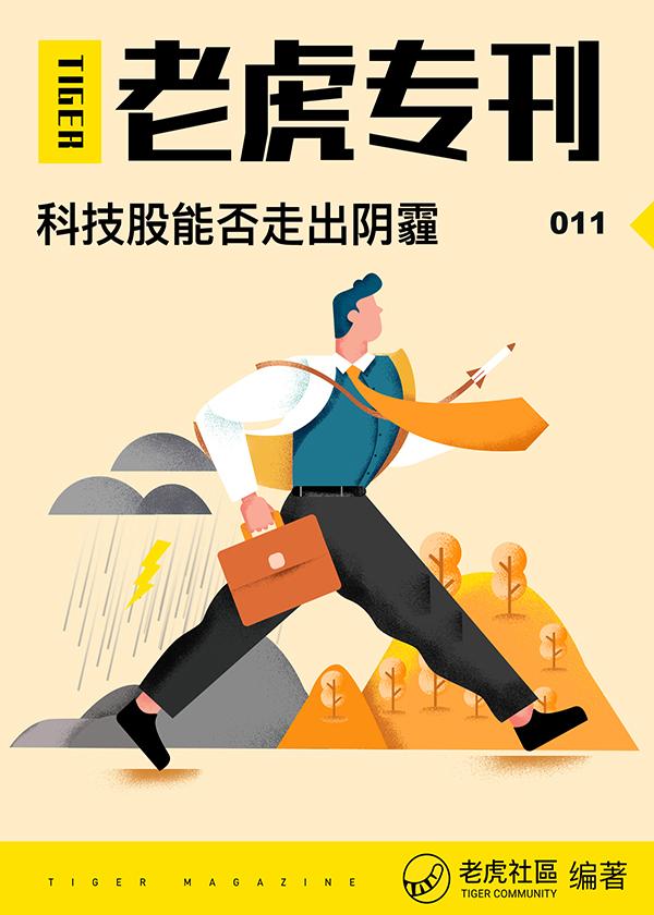 """《老虎专刊》011期:科技股能否""""走出阴霾""""?"""