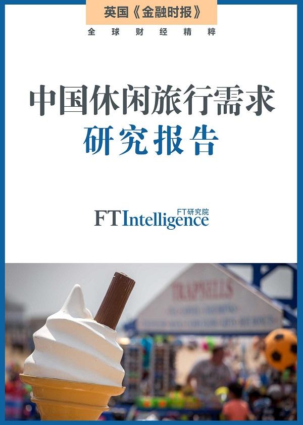中国休闲旅行需求研究报告