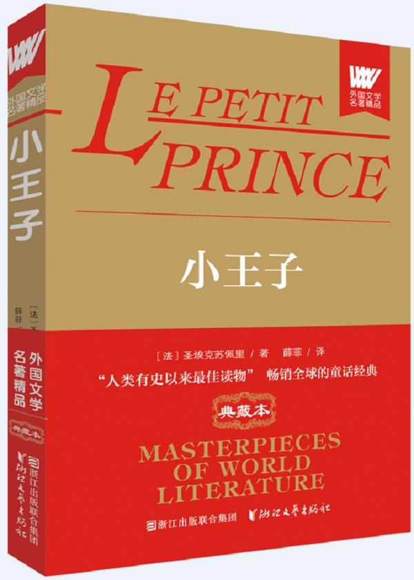 小王子(外国文学名著精品)