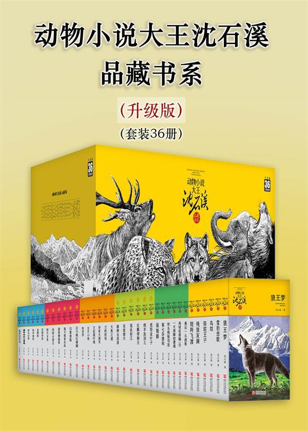 动物小说大王沈石溪·品藏书系(升级版)(套装36册)