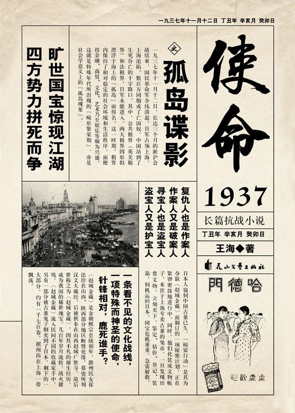 使命1937之孤岛谍影
