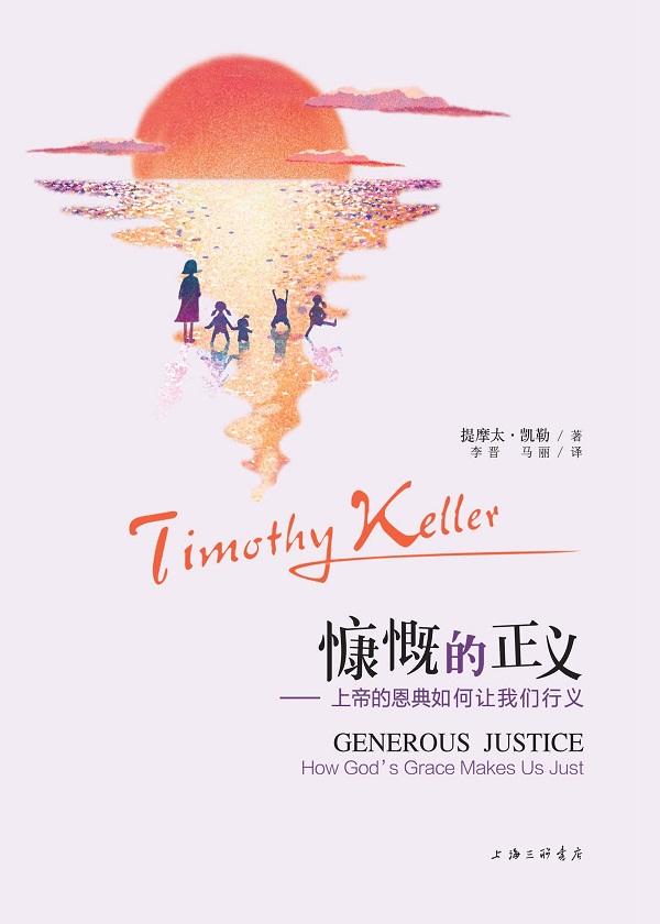 慷慨的正义