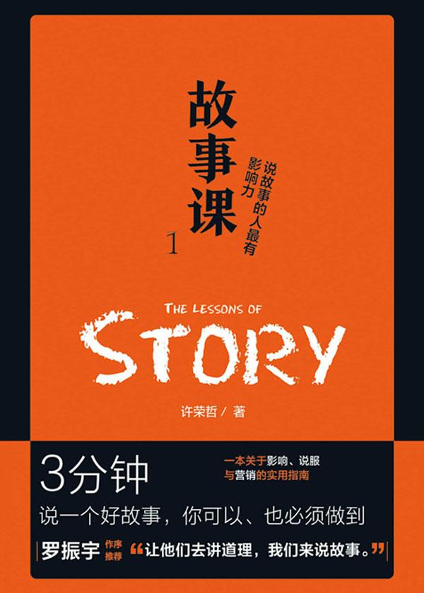 故事课1:说故事的人最有影响力