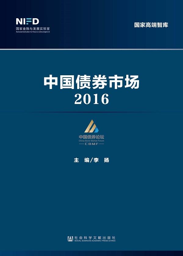 中国债券市场:2016