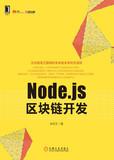 Node.js区块链开发
