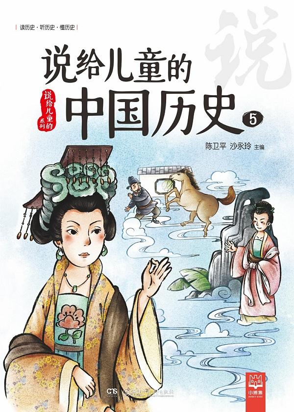 说给儿童的中国历史.5