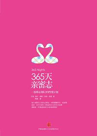 365天亲密志:一份精心制订的性爱计划