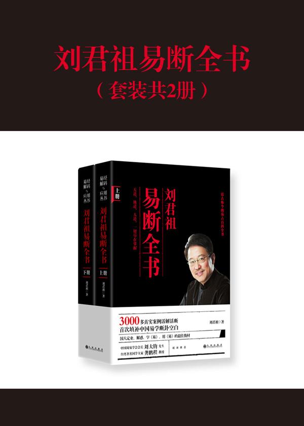 刘君祖易断全书(套装共2册)