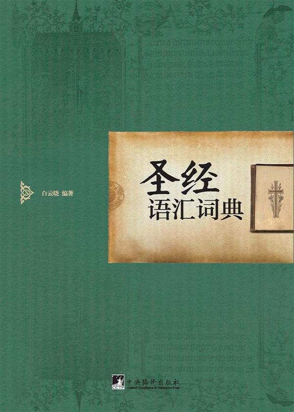 圣经语汇词典(英汉对照)