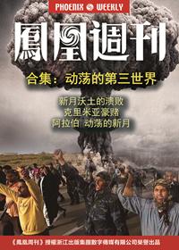 香港凤凰周刊·动荡的第三世界