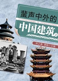 蜚声中外的中国建筑(上)
