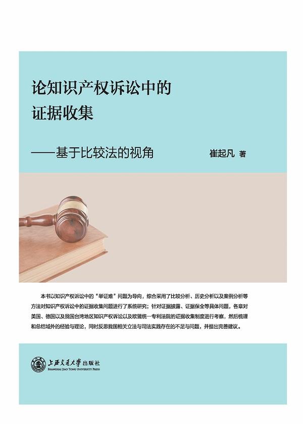 论知识产权诉讼中的证据收集:基于比较法的视角