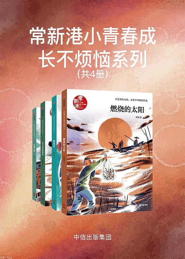 常新港小青春成长不烦恼系列(共4册)