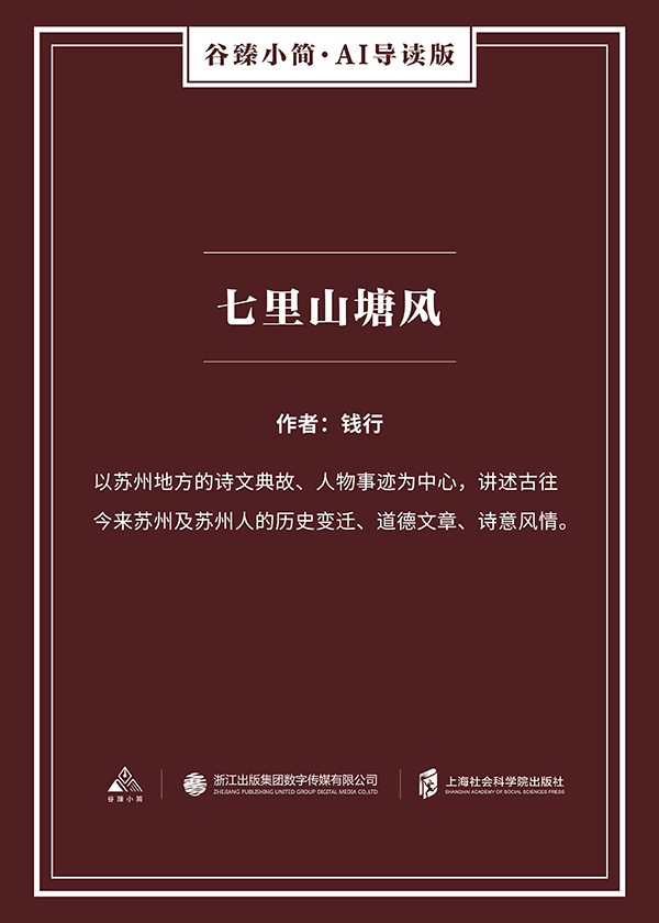 七里山塘风(谷臻小简·AI导读版)
