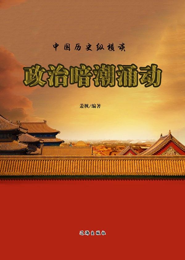 中国历史纵横谈——政治暗潮涌动