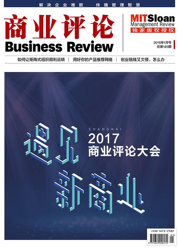 遇见新商业(《商业评论》2018年1月号)