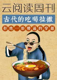 云阅读周刊:古代的吃喝拉撒