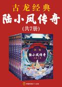 古龙:陆小凤传奇(全7册)