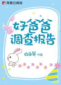 中国好爸爸课题专项研究—— 家庭中父亲角色的重要性课题调研