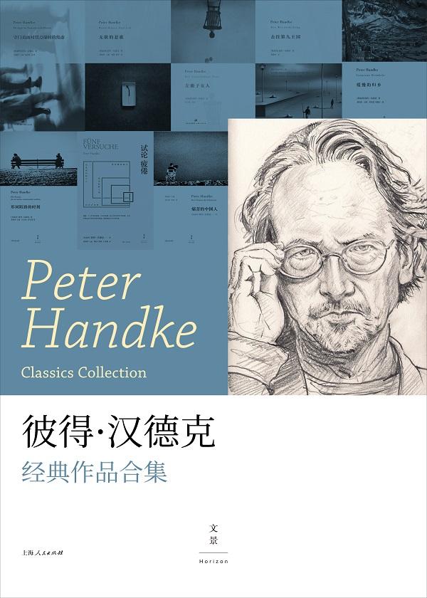 彼得·汉德克经典作品合集(套装共8本)