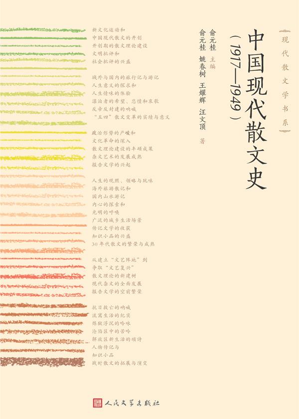 现代散文学书系·中国现代散文史:1917—1949