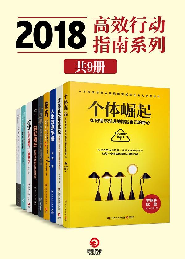 2018高效行动指南系列(共9册)