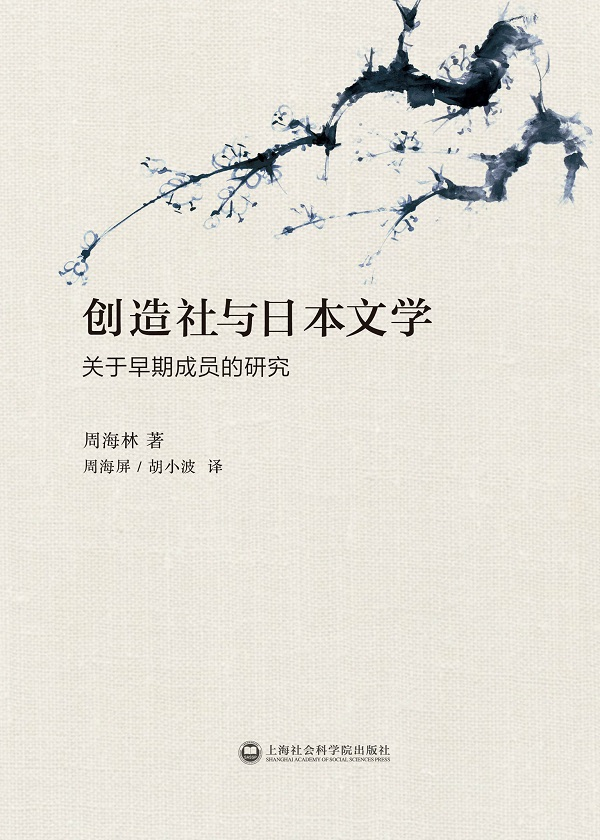 创造社与日本文学:关于早期成员的研究