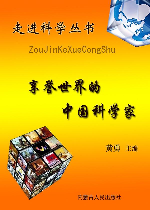 走进科学丛书:享誉世界的中国科学家