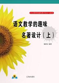 语文教学的趣味名著设计(上)