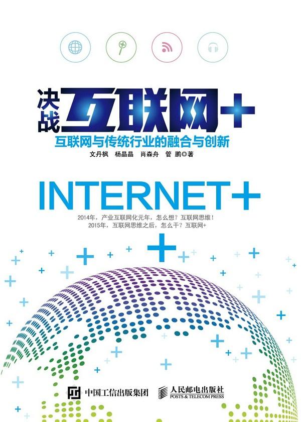 决战互联网+:互联网与传统行业的融合与创新