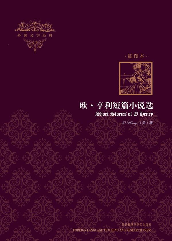 欧·亨利短篇小说选(外国文学经典)(插图本)
