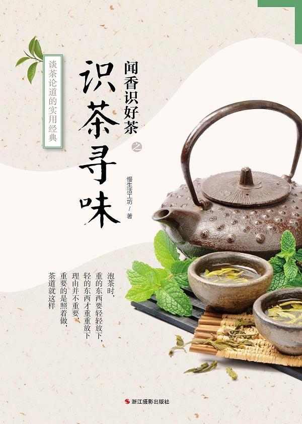 闻香识好茶之识茶寻味