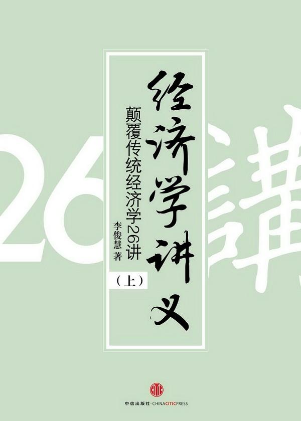 经济学讲义:颠覆传统经济学26讲(上)