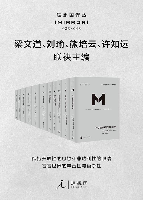 理想国译丛系列套装11册(033-043)