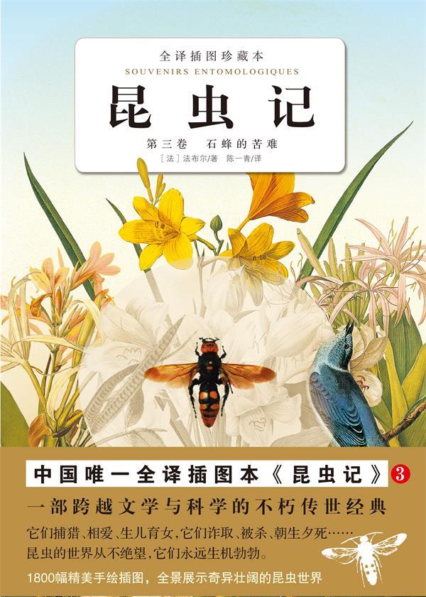 昆虫记.第三卷