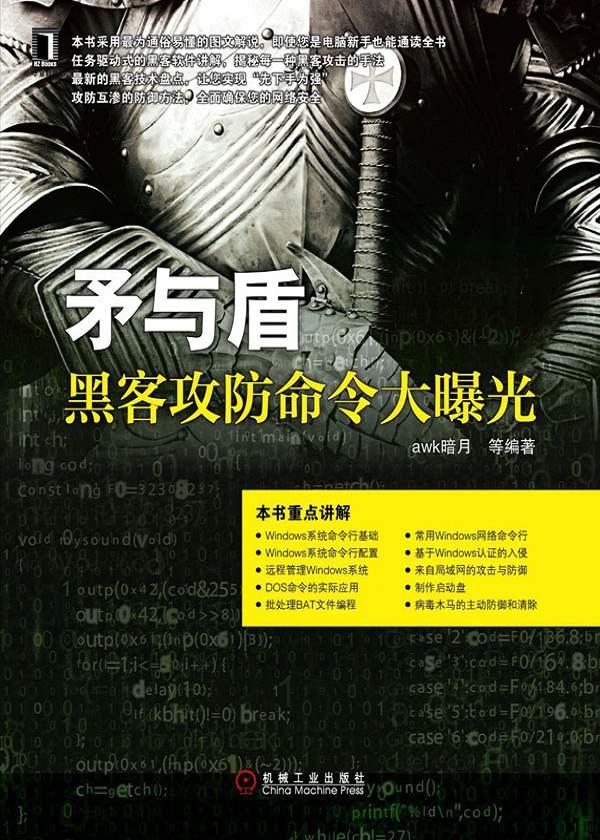 矛与盾:黑客攻防命令大曝光