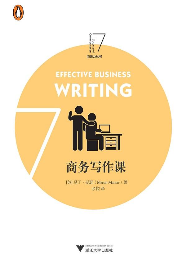 企鹅沟通力系列:商务写作课